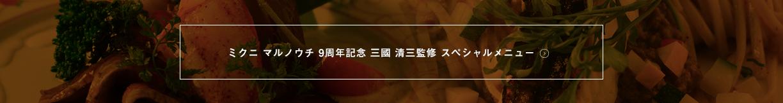 ミクニ マルノウチ 9周年記念 三國 清三監修 スペシャルメニュー